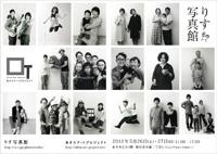 あきたアートプロジェクト × りす写真館