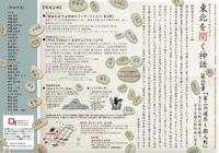 フライヤー・裏面(PDF)