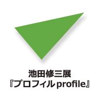 池田修三展『プロフィル profile』