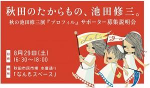 池田修三展『プロフィル』サポーター募集説明会開催!