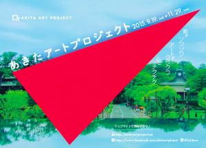 「あきたアートプロジェクト2015」広報誌完成!
